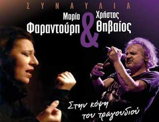 Η Μαρία Φαραντούρη και ο Χρήστος Θηβαίος στο Μέγαρο Μουσικής Αθηνών