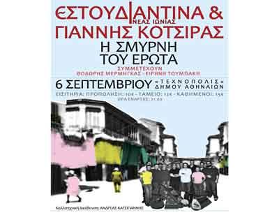 Γιάννης Κότσιρας και Εστουδιαντίνα, για μια συναυλία στην Τεχνόπολη