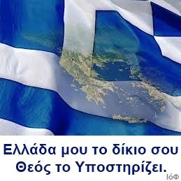 Το δίκαιο της Ελλάδας