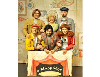 Ο Μορμόλης, από το Κρατικό Θέατρο Βορείου Ελλάδος
