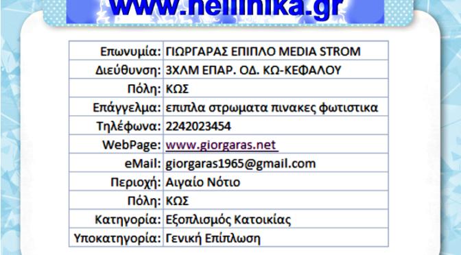 ΓΙΩΡΓΑΡΑΣ ΕΠΙΠΛΟ MEDIA STROM