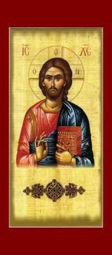 «Κύριε Ιησού Χριστέ ελέησον με»