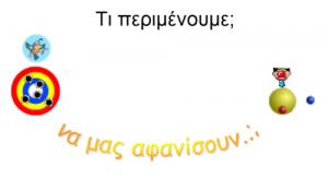778ΝΑ ΜΑΣ ΑΦΑΝΙΣΟΥΝ