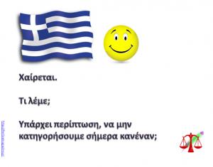 Ελληνικό χαμόγελο.