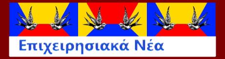 Επιλογή Ειδήσεων σχετικά με τις Επιχειρήσεις στην Ελλάδα 22 Μαρτίου 2019.